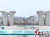 提升交通便利|龙岩东环高速A1合同段项目有序推进