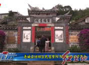 连城县培田古民居紫阳书院举办文学笔会