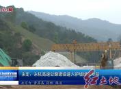 永定:永杭高速公路建设进入护坡绿化阶段