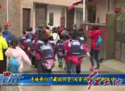 """连城举行""""藏韵四堡 闻香寻墨""""村跑活动"""