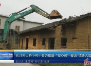 """长汀南山桥下村:着力推进""""空心房""""整治改善人居环境"""