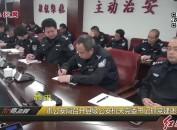 市公安局召开县级公安机关党委书记抓党建述职会议