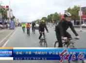 """连城:开展""""低碳出行 护卫蓝天 爱我连城""""骑行活动"""