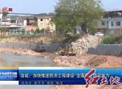 连城:加快推进防洪工程建设 全面提升防汛能力