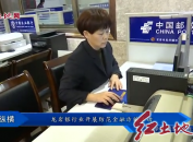 龙岩银行业开展防范金融诈骗活动