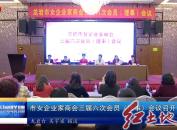 市女企业家商会三届六次会员(理事)会议召开
