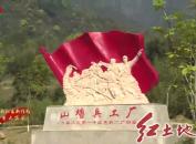 新羅區江山鎮:實施兵工廠廣場二期紅軍小道建設項目建設 ?