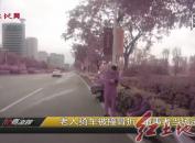 老人骑车被撞骨折 肇事者当场逃逸