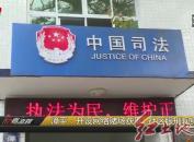 漳平:開設網絡賭場獲罪 社區服刑現身說法