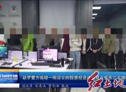 新罗警方捣毁一刚设立的股票投资诈骗窝点抓获25名嫌疑人