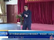 """漳平市菁城街道铁路社区开展学雷锋月""""孝老爱亲""""志愿服务活动"""