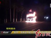 武平:货车途中起火燃烧 武平消防迅速扑救