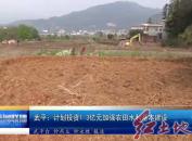 武平:計劃投資1.3億元加強農田水利基本建設