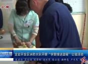 """龙岩开发区消防大队开展""""学雷锋送温暖""""公益活动"""