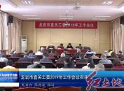 龍巖市直關工委2019年工作會議召開