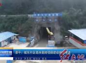 漳平:城东片区高水高排项目建设持续推进