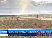 新罗区省级农作物品种区域试验站建设项目即将建成