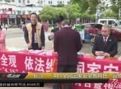 """長汀:""""415全民國家安全教育日""""宣傳活動"""