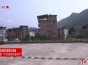 龙岩经开区(高新区)召开项目推进现场办公会