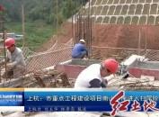 上杭:市重点工程建设项目南山水库进入扫尾阶段