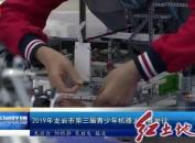2019年龙岩市第三届青少年机器人大赛举行