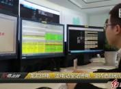 龙岩供电:变电站全站停电 业内首创秒级复电