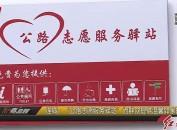"""连城:""""公路志愿服务驿站""""为群众提供温馨如家的落脚点"""