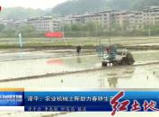 漳平:农业机械上阵助力春耕生产
