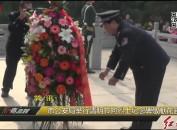 市公安局举行清明节向烈士纪念碑敬献花篮活动