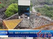 永定:福能矿山公园煤矿博物馆进入扫尾阶段