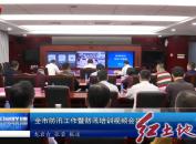 全市防汛工作暨防汛培训视频会举行