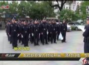 """龙岩新罗警方持续开展""""清村扫楼""""专项行动"""