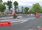 武平:客都汇至梁野山景区入口道路提升项目主体工程基本完工