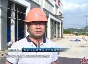 龙岩卡车大世界项目建设进入收尾阶段