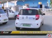 新能源汽车受到龙岩市民青睐