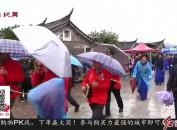 古村落体验最美春耕节