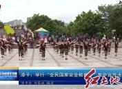 """漳平:举行""""全民国家安全教育日""""集中宣传活动"""