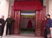 """""""八閩將軍風采錄、郭義為烈士紀念室""""開館儀式在上杭湖洋舉行"""