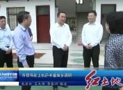 市领导赴上杭庐丰畲族乡调研