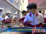 武平:陪餐制度正式实施 保障校园食品安全