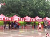 """上杭:開展""""全民國家安全教育日""""宣傳活動  增強全民國家安全意識"""