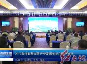 2019年海峡两岸茶产业发展论坛在漳平举行