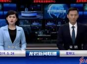 2019年5月24日新闻联播