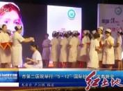 """市第二医院举行""""5·12""""国际护士节庆典晚会"""