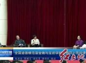 全国道德模范温金娥与龙岩学院教师同上思政课