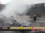 新罗适中:厂房着火 消防队员取河水扑救