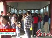 上杭古田:五一小长假 红色旅游受欢迎