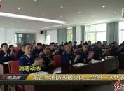 龙岩市消防救援支队工会第一次代表大会