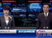 2019年5月12日龙岩新闻联播