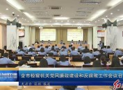 全市检察机关党风廉政建设和反腐败工作会议召开